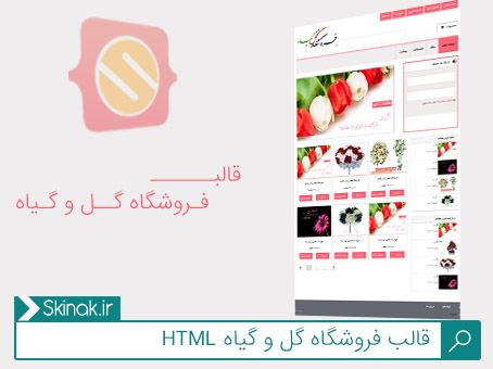 قالب فروشگاه گل و گیاه HTML