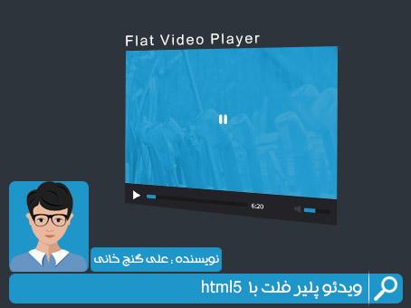 ویدئو پلیر فلت با html5