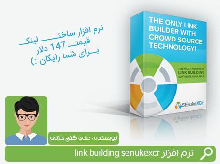 دانلود نرم افزار link building senukexcr