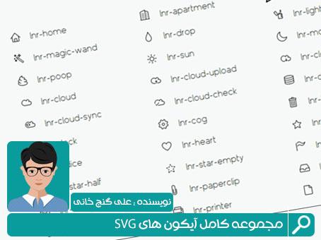 مجموعه ی کامل آیکون های SVG
