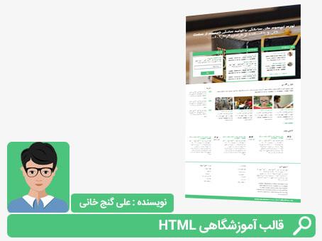 قالب آموزشگاهی HTML