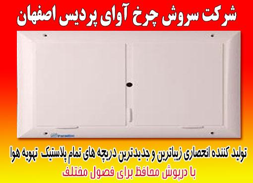 ولید انواع دریچه های لو و زیبا و مقاوم پلاستیکی کانال کولر آبی شرکت سروش چرخ آوای پردیس اصفهان