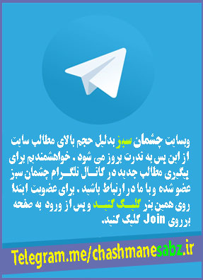 عضویت در کانال تلگرامی عاشقانه چشمان سبز