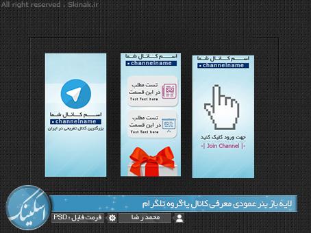 فایل لایه باز PSD بنر عمودی معرفی کانال یا گروه تلگرام