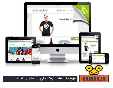 افزونه تبلیغات گوشه ای فارسی