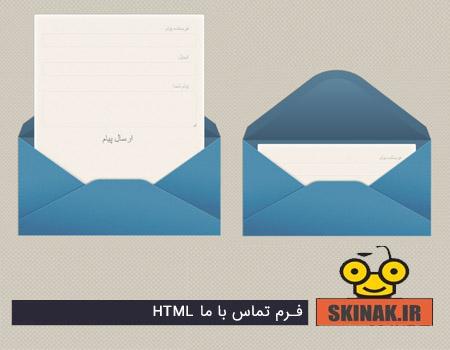 فرم تماس با ما HTML