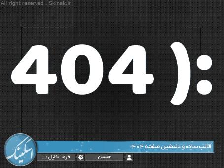 قالب ساده و دلنشین 404