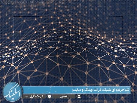 کد حرفه ای شبکه ذرات