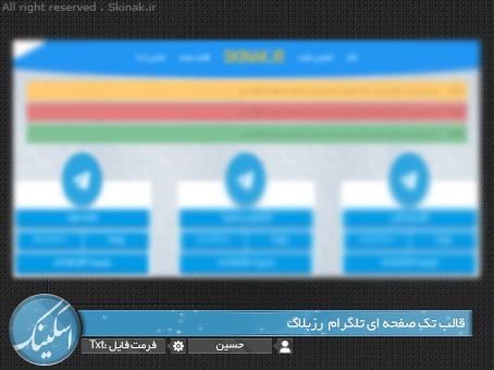 قالب تک صفحه ای تلگرام رزبلاگ