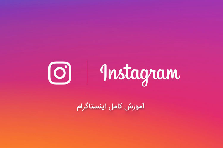 آموزش اینتساگرام از 0 تا 100 و تصویری